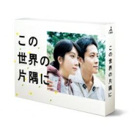 【送料無料】 この世界の片隅に DVD-BOX 【DVD】