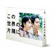 【送料無料】 この世界の片隅に Blu-ray BOX 【BLU-RAY DISC】