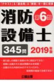 【送料無料】 消防設備士第6類 2019年版 【本】