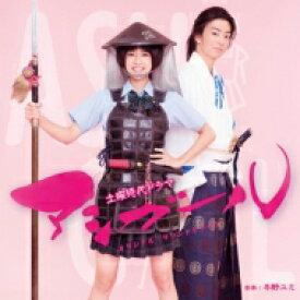 【送料無料】 NHK 土曜時代ドラマ「アシガール」オリジナル・サウンドトラック 【CD】