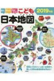 見て、学んで、力がつく!こども日本地図 写真とイラストいっぱいの地図で、楽しく日本の都道府 2019年版 / 永岡書店編集部 【本】