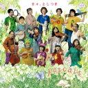 【送料無料】 Pascals パスカルズ / 日々、としつき 【CD】
