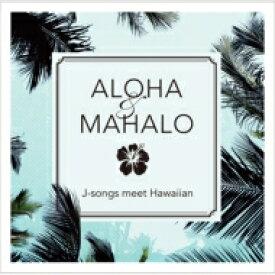 【送料無料】 Aloha & Mahalo J-songs Meet Hawaiian 【CD】