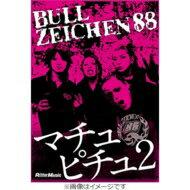 【送料無料】 マチュピチュ2 (CD+豪華ハードカバーブックレット) / Bull Zeichen 88 ブルゼッケンハチハチ 【本】