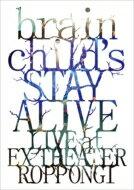 【送料無料】 brainchild's / brainchild's -STAY ALIVE- LIVE at EX THEATER ROPPONGI (Blu-ray) 【BLU-RAY DISC】
