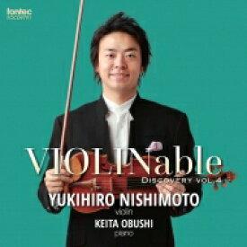 【送料無料】 西本幸弘: Violinable Discovery Vol.4 【CD】