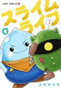 スライムライフ 4 ジャンプコミックス / メガサワラ 【コミック】