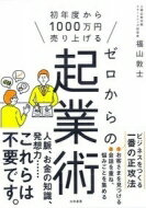 初年度から1000万円売り上げるゼロからの起業術 / 福山敦士 【本】