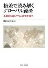 【送料無料】 格差で読み解くグローバル経済 不寛容の拡がりに共生を問う / 溝口由己 【本】