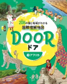 【送料無料】 DOOR -ドア- 208の国と地域がわかる国際理解地図 -3アフリカ / 国際理解地図帳プロジェクトチーム 【全集・双書】