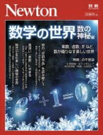 Newton別冊 数学の世界 数の神秘編 ニュートンムック 【ムック】