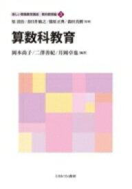算数科教育 新しい教職教育講座 / 原清治 【全集・双書】