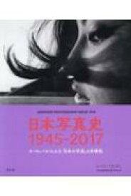 【送料無料】 日本写真史1945‐2017 ヨーロッパからみた「日本の写真」の多様性 / レーナ・フリッチュ 【本】