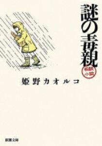 謎の毒親 相談小説 新潮文庫 / 姫野カオルコ 【文庫】