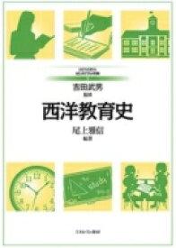 西洋教育史 MINERVAはじめて学ぶ教職 / 吉田武男 【全集・双書】