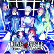 【送料無料】 B-PROJECT / KING of CASTE 〜Sneaking Shadow〜 【限定盤 鳳凰学園高校ver.】 【CD】