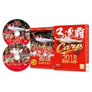 CARP2018熱き闘いの記録 V9特別記念版 〜広島とともに〜【Blu-ray】 【BLU-RAY DISC】