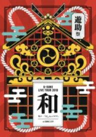 【送料無料】 遊助 (上地雄輔) カミジユウスケ / LIVE TOUR 2018 遊助祭「和」〜あの・・わ なんですケド。〜 【DVD】
