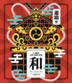 【送料無料】 遊助 (上地雄輔) カミジユウスケ / LIVE TOUR 2018 遊助祭「和」〜あの・・わ なんですケド。〜 (Blu-ray) 【BLU-RAY DISC】