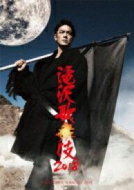 【送料無料】 滝沢秀明 タキザワヒデアキ / 滝沢歌舞伎2018 【DVD】