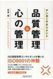 アンガーマネジメント 品質管理は心の管理 / 正木忠 【本】