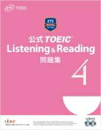 【送料無料】 公式TOEIC Listening & Reading 問題集 4 / Educational Testing Service 【本】