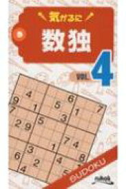 気がるに数独 4 気がるにパズルシリーズ / ニコリ 【新書】