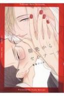 指先からセレナーデ Poe Backs / Babyコミックス / 夏來ジッポ 【コミック】