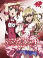 【送料無料】 ストライク・ザ・ブラッド III OVA Vol.3 <初回仕様版> 【DVD】