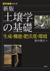 【送料無料】 土壌学の基礎 生成・機能・肥沃度・環境 農学基礎シリーズ / 松中照夫 【全集・双書】