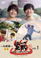 一徹温泉 弐 お風呂に入るまでナニする? With TSUKINO VOL.1 【DVD】