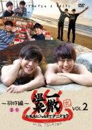 一徹温泉 弐 お風呂に入るまでナニする? With TSUKINO VOL.2 【DVD】