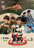一徹温泉 弐 お風呂に入るまでナニする? With TSUKINO VOL.3 【DVD】