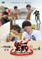 一徹温泉 弐 お風呂に入るまでナニする? With TSUKINO VOL.4 【DVD】