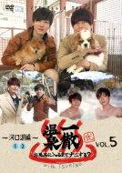 一徹温泉 弐 お風呂に入るまでナニする? With TSUKINO VOL.5 【DVD】