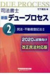 【送料無料】 司法書士 デュープロセス 2020年試験向け改正民法対応版 2 民法・不動産登記法2 / 竹下貴浩 【全集・双書】