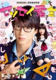 【送料無料】 センセイ君主 Blu-ray 豪華版 【BLU-RAY DISC】