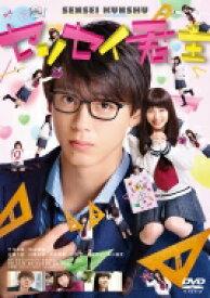 センセイ君主 DVD 通常版 【DVD】