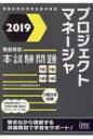 【送料無料】 徹底解説プロジェクトマネージャ本試験問題 2019 / アイテックIT人材教育研究部 【本】