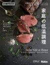 【送料無料】 家庭の低温調理 完璧な食事のためのモダンなテクニックと肉、魚、野菜、デザートのレシピ99 Make: Japan…