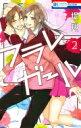 フラレガール 2 花とゆめコミックス / 堤翔 【コミック】