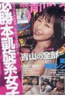 【送料無料】 別冊青山りょう DVD / 青山りょう 【本】