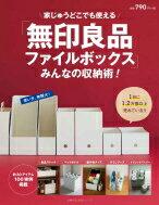 「無印良品ファイルボックス」みんなの収納術! 主婦の友生活シリーズ / 主婦の友社 【ムック】