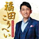 【送料無料】 福田こうへい / 福田こうへいシングル・コレクション 【CD】