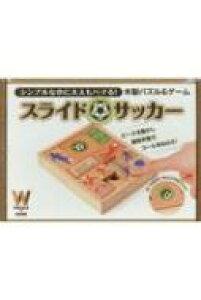 木製パズル & ゲームシリーズ スライドサッカー 【ムック】