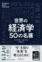 【送料無料】 世界の経済学50の名著 / トム・バトラー・ボードン 【本】