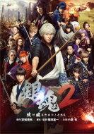 銀魂2 掟は破るためにこそある 【DVD】