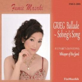 【送料無料】 Grieg グリーグ / 『バラード〜ソルヴェイグの歌』 正木文惠(ピアノ) 【CD】