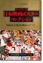 【送料無料】 なつかしの日本映画ポスターコレクション PART 2 【本】