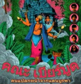 Khana Bierbood / Strangers From The Far East (アナログレコード) 【LP】
